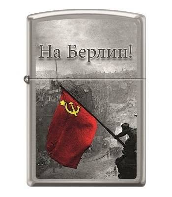 Зажигалка Zippo 200 На Берлин Brushed Chrome