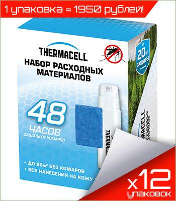 Набор из 12-ти запасок ThermaCELL Refills MR 400-12 (каждая по 48 часов)