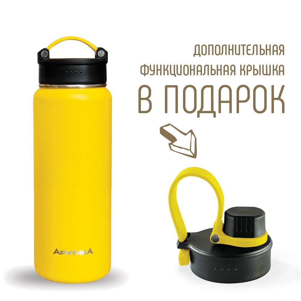 Термос-сититерм Арктика 708-530 жёлтый (530мл)