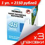 Набор из 3-х запасок ThermaCELL Refills MR 400-12 (каждая по 48 часов)